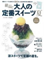 絶品大人のスイーツ表紙-2.jpg