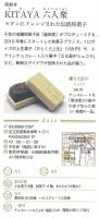 東京定番和スイーツ.jpg